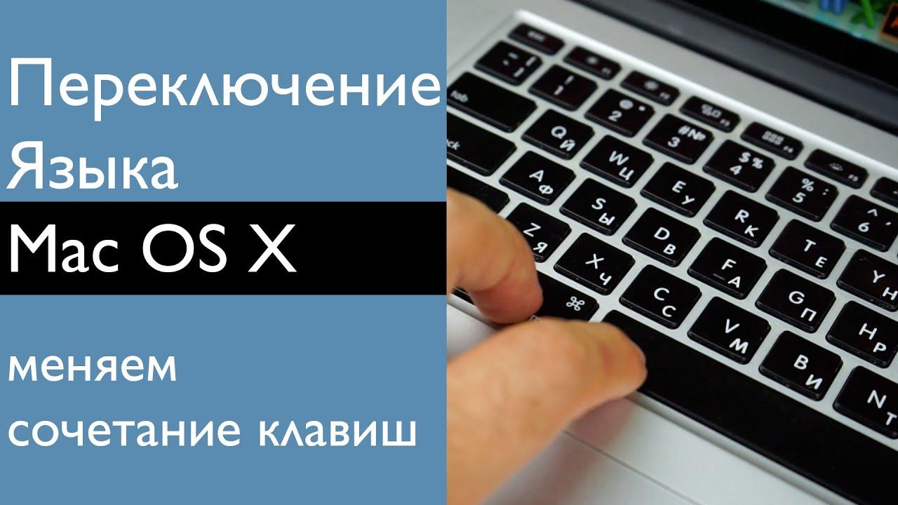 Мac os: Как переключить язык на клавиатуре ноутбука Apple ...