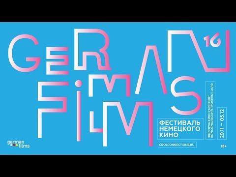 Фестиваль немецкого кино 2017