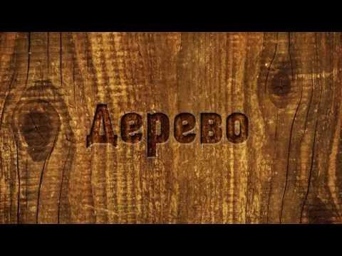 Деревянный текст в фотошопе
