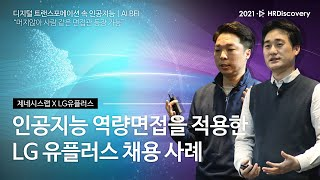 KMA 2021 HRDiscovery 제네시스랩&…