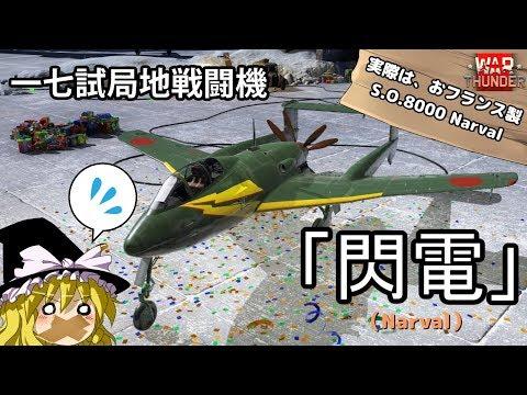 【ゆっくり実況】新米pのWT奮戦記#29 s.o.8000  閃電(Narval) thumbnail