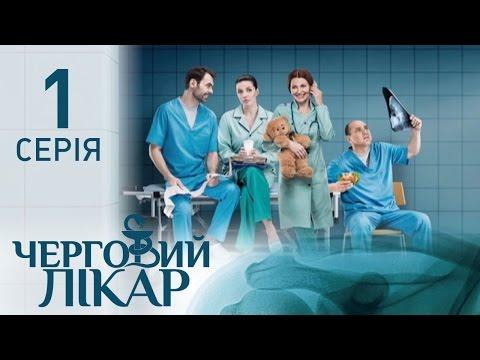 Смотреть сериал про больницу и врачей