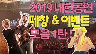 [2019] 내한공연, 한국팬들의 떼창&이벤트 모음 + 해외가수 반응 1탄 (Feat. 루카스그레이엄, 코다라인)