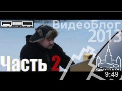 ВидеоБлог 2013 Часть 2 SmotraTv