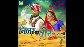 Niraj Ka Teer Kalaja Me Lage | Audio Song | Raju Mevadi | Rajasthani Folk Song