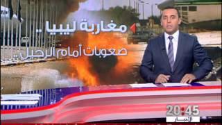 مغاربة ليبيا: خطط للإدماج في أرض الوطن