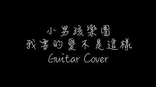 小男孩樂團 - 我要的愛不是這樣 電吉他 Guitar Cover