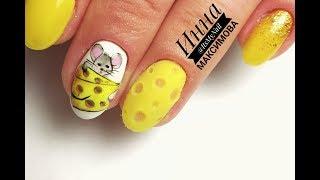 🐭 СЫРНЫЙ дизайн 🐭 МЫШОНОК на ногтях 🐭 ЖЕЛТЫЙ маникюр 🐭 ЛЕТНИЙ дизайн ногтей гель лаком 🐭