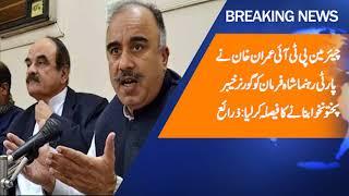 Chairman PTI ka Shah Farman ko KP governor bnany ka faisla