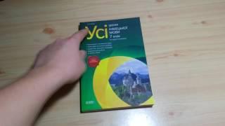 Усі уроки Німецької Мови  Л. А. Базій