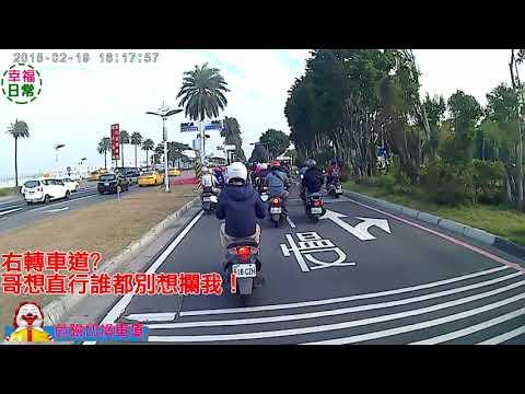 【直擊】危險切換車道!在高雄右轉車道直行車照樣硬闖?