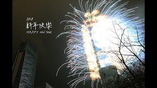 2018 臺北101跨年煙火(4K) 2018 Taipei 101 New Year's Eve fireworks