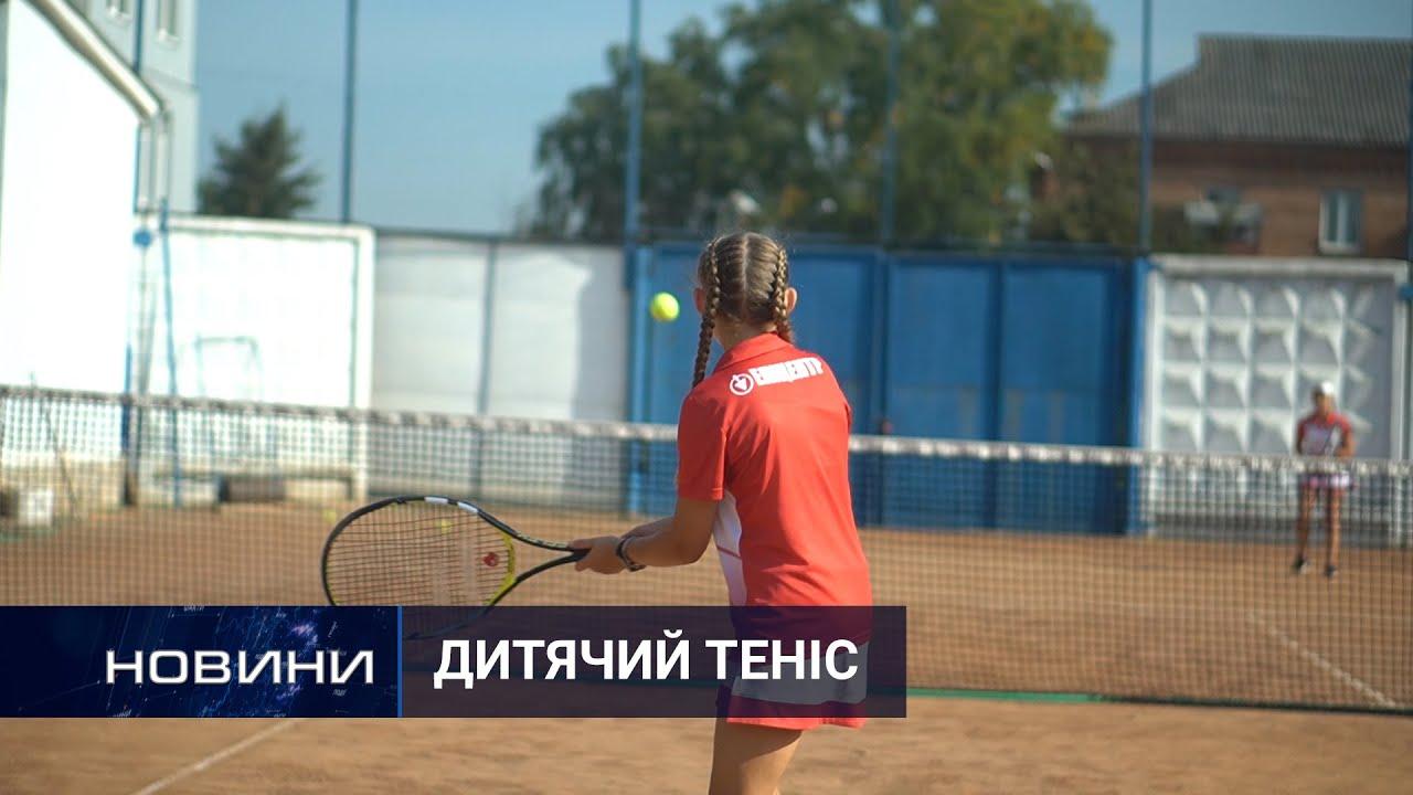 Маленькі професіонали у великому спорті. Перший Подільський 17.09.2021