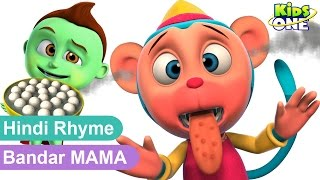 बन्दर मम - bandar mama | hindi rhymes for children nursery kidsone #kidsone #bandrmama #hindhirhymes check out our new videos here: h...
