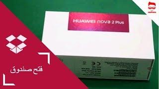 فتح صندوق هواوي نوفا 2 بلس- unboxing Nova 2 Plus