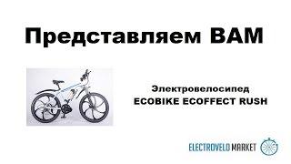Электровелосипед ECOBIKE ECOFFECT RUSH(Электровелосипед ECOBIKE ECOFFECT RUSH здесь: ..., 2015-02-15T10:15:37.000Z)