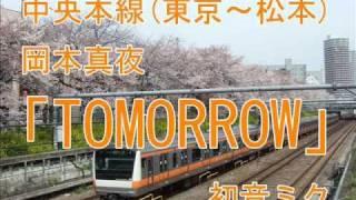 涙の数だけ強くなれるよ~」の歌で東京から篠ノ井線の松本までです。 東...