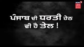 Punjab-