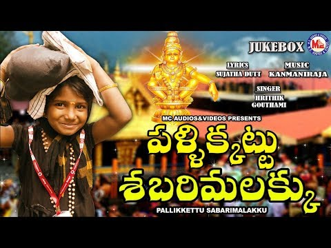 పళ్ళికట్టు-సబరిమళక్కు-|-ayyappa-devotional-songs-telugu-|-pallikkettu-sabarimalakk-|-devotional