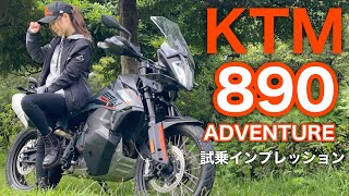 【女性ライダー】KTM 890 ADVENTURE 試乗インプレッション【モトブログ】