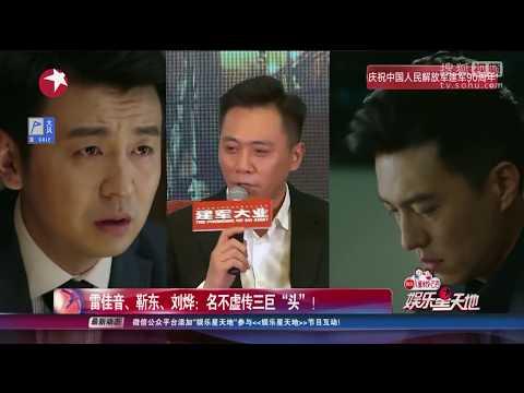 """《娱乐星天地》20170801 汤唯""""硬学""""广东话 郭德纲自编自导新电影"""
