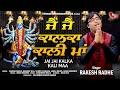 Download Jai Jai Kalka Kali Maa - Rakesh Radhe - Jai Bala Music - New Navratri Bhajan - Mata Aarti Songs MP3 song and Music Video