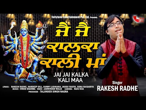 Jai Jai Kalka Kali Maa - Rakesh Radhe - Jai Bala Music - New Navratri Bhajan - Mata Aarti Songs
