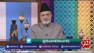Quote: Hazrat Imam Hussain A.S - 20 April 2018 - 92NewsHDPlus