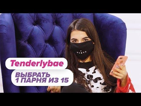 Выбрать 1 из 15. Tenderlybae играет в Чат На Вылет / Пинк Шугар