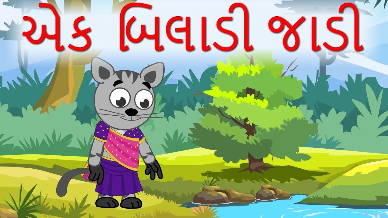 Download Ek Biladi Jadi એક બિલાડી જાડી | Popular Gujarati Nursery Rhymes