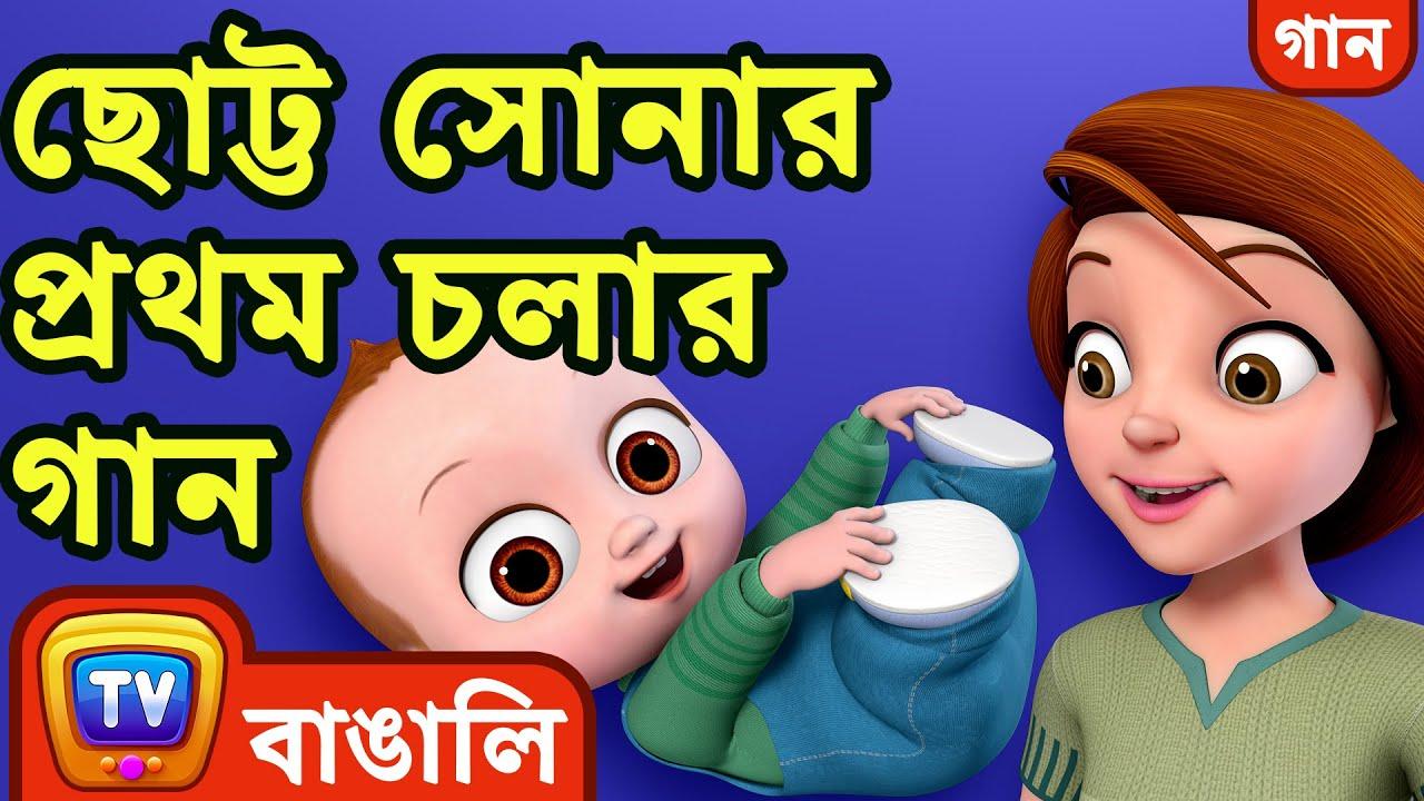 ছোট্ট সোনার প্রথম চলার গান (Baby's First Steps Song) - Bangla Rhymes for Children - ChuChu TV
