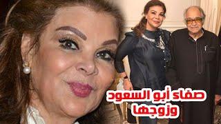 صفاء ابو السعود وزوجها السعودي صالح كامل في اخر ظهور لهما وابنتهما ومعلومات لا تعرفها