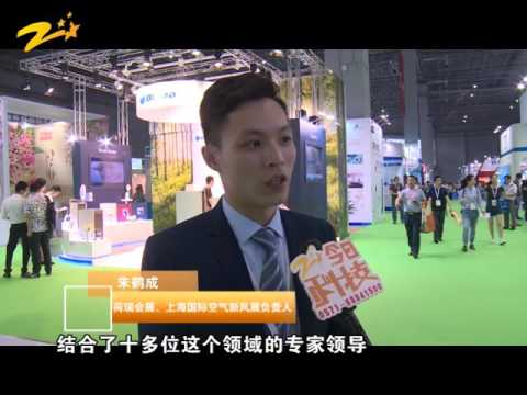 ECOTECH CHINA 2016 onsite interview from  Zhejiang TV 上海国际空气展 浙江电视台