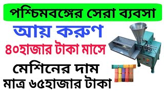 Small Investment Business Idea in West Bengal | Agarbati Business Income 40,000 Per Month