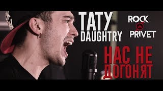Download Тату / Daughtry - Нас Не Догонят (Cover by ROCK PRIVET) Mp3 and Videos