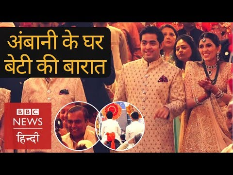 Isha Ambani Anand Piramal Wedding At Mukesh Ambani And Nita Ambani's House (BBC Hindi)