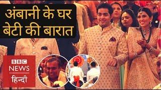 Isha Ambani Anand Piramal wedding at Mukesh Ambani and Nita Ambani's House (BBC Hindi)