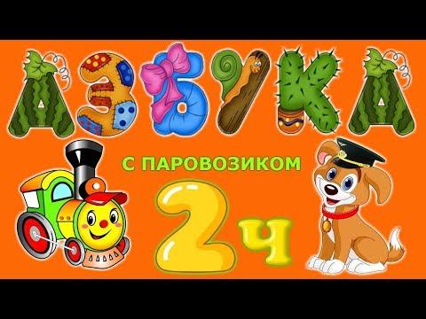 АЗБУКА Веселый Паровозик. 2 часть.  Алфавит для детей от А до Я
