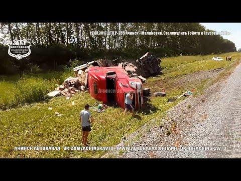 12.07.2017 ДТП Р-255 Ачинск - Малиновка. Столкнулись Тойота и Грузовик Volvo