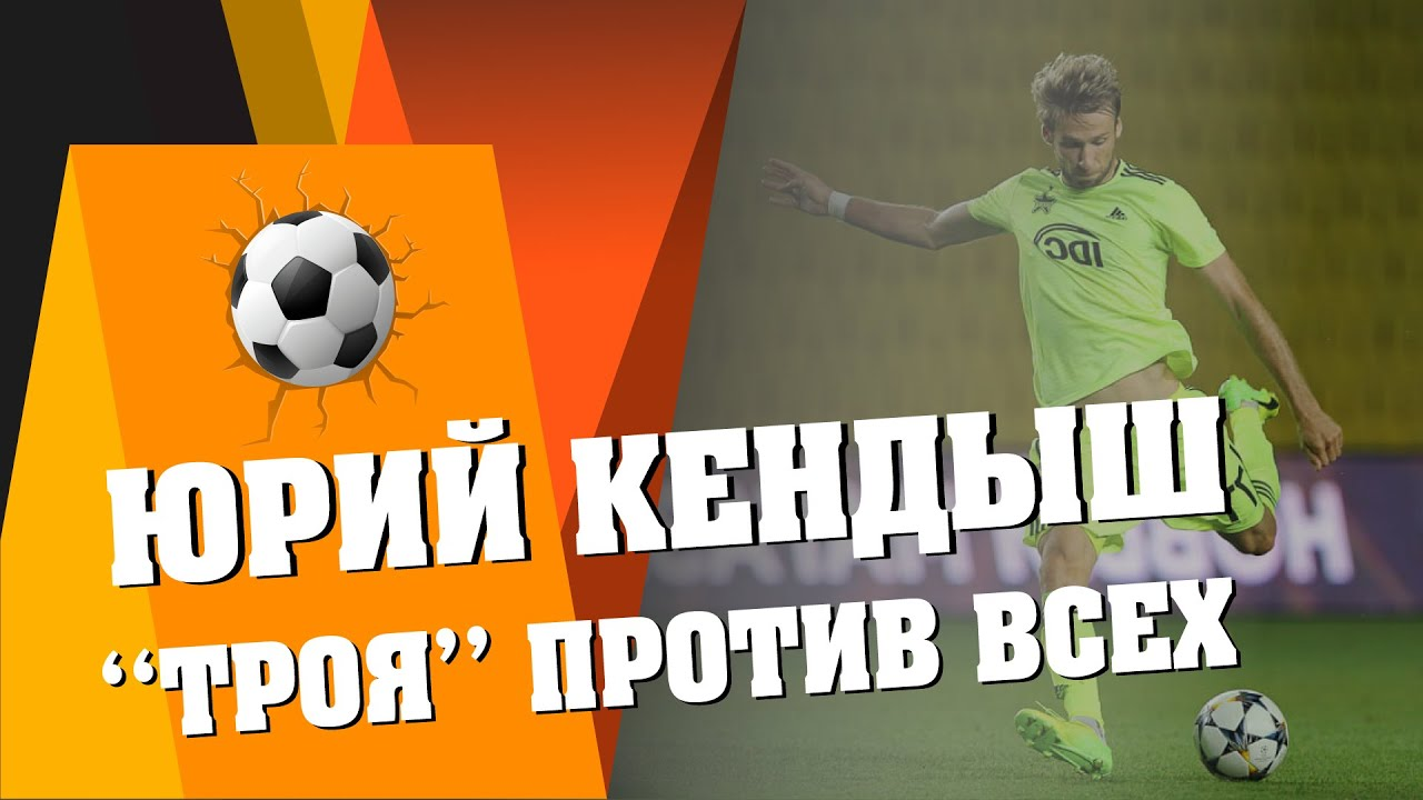 Юрий Кендыш.