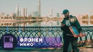 ФРЭНКИ - Мимо