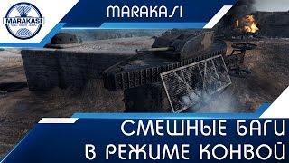Смешные баги в режиме конвой, приколы, моменты из World of Tanks