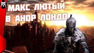 прогулка по Анор Лондо Dark Souls Remastered Грёбанные Лучники)))