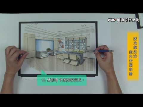 復興設計/室內設計麥克筆技法/客廳空間彩繪