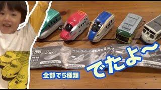 ライト付のカプセルプラレール新幹線 ガチャガチャで5種類でた〜!