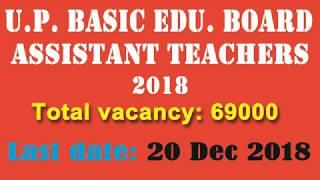 UP Assistant Teachers recruitment 2018 || यू पी में 69000 शिक्षकों की बम्पर भर्ती ||