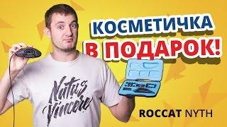 Обзор игровой мышки Roccat Nyth ✔ Конструктор для геймеров!