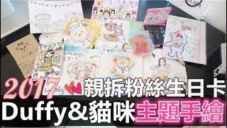 Sharing/Handmade Duffy&貓咪✎Birthday Cards Sharing ♫ 粉絲作品大集合♥