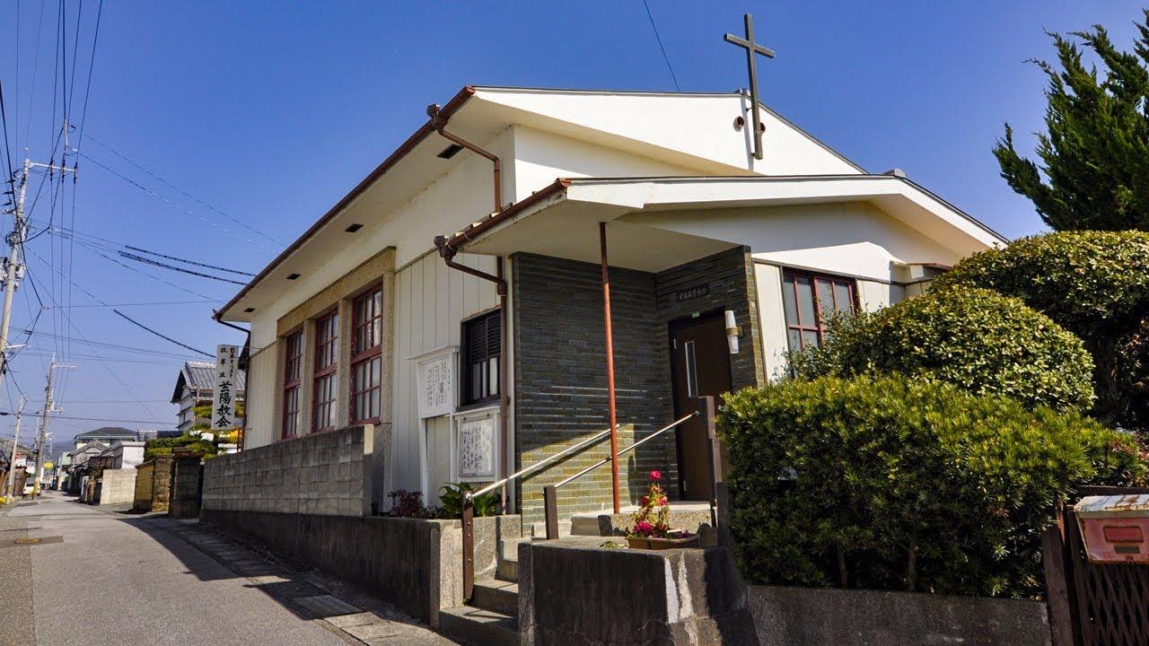 芸陽教会の動画へ