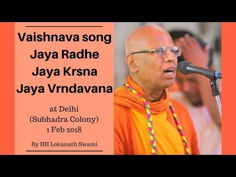 || Vaishnava song || Jaya Radhe Jaya Krsna Jaya Vrndavana ||By HH Lokanath Swami || 01feb 2018